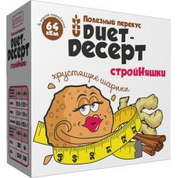 Siberian snacks Strojnashki 20g with cinnamon, ginger