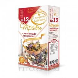 Tea drink №12 herbs for immune system, 30 tea bags