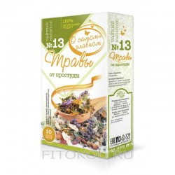 Tea drink №13 herbs cold-resistance, 30 tea bags