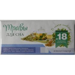 Tea drink №18 herbs for sleep, 20 tea bags