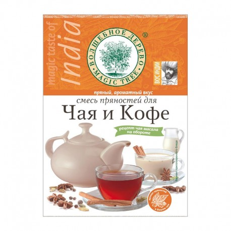 Spice blend for tea and coffee 30g