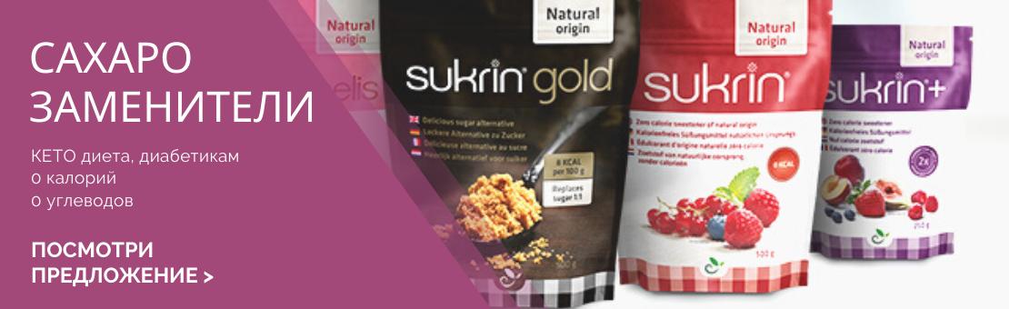 Продукты без глютена и сахара